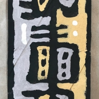19 love and work IX (Bideford Black and Cornish earth pigments on salvaged card; 11x16cm)